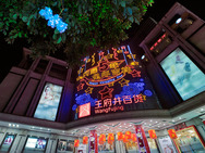 Album / China / Chongqing / Shapingba / Sanxia square / Night view 7